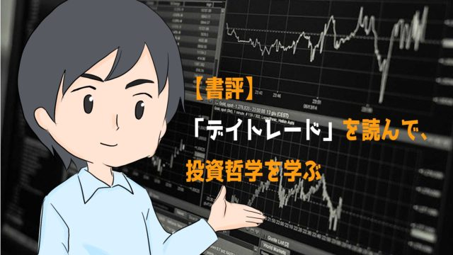 【書評】デイトレードを読んで投資哲学を学ぶ