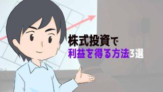 【初心者向け】株式投資で利益を生み出す方法3選