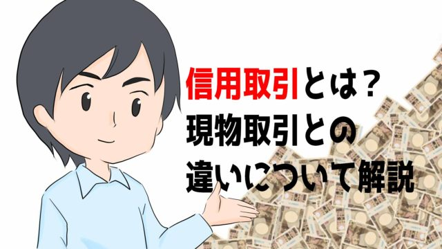 株式取引における信用取引とは一体何?現物取引と比較して徹底解説!