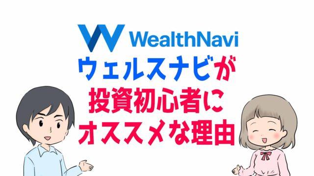ウェルスナビが投資初心者にオススメな理由