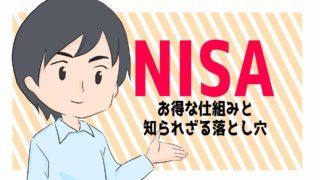 NISAのお得な仕組みと、知られざる落とし穴について徹底解説