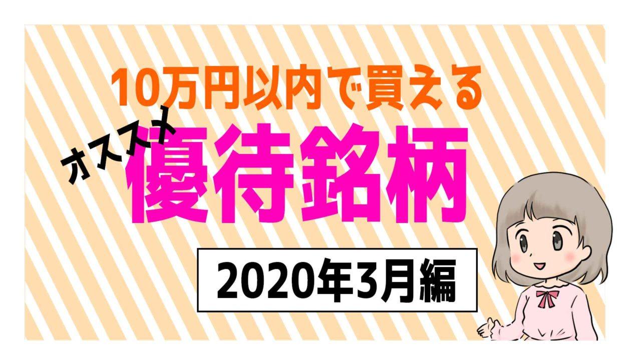 10万円以内で買えるオススメの優待銘柄2020年3月編