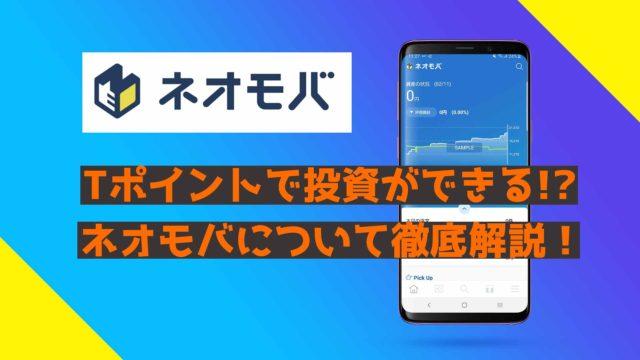 SBIネオモバイル証券(ネオモバ)って何?Tポイントで投資できる日本初のサービスを徹底解説!