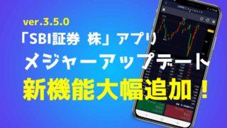 「SBI証券-株」アプリがメジャーアップデート!歩み値やテクニカル指標、スクリーニング機能等を追加で神アプリに