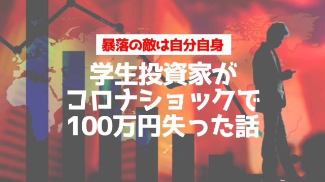 【実録】学生株式投資家が、コロナショックで100万円を失った話。暴落の本当の敵は自分自身という事