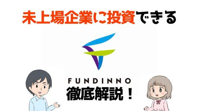 ファンディーノ(FUNDINNO)とは。未上場企業に投資できる国内初株式型クラウドファンディングを徹底解説!
