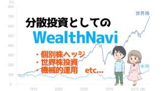 分散投資にウェルスナビ(WealthNavi)を使う選択肢をオススメする理由